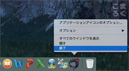 下のメニューバー(Mac Dodk)において「終了」を選択する