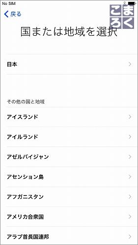 iPhone7初回起動:言語を設定