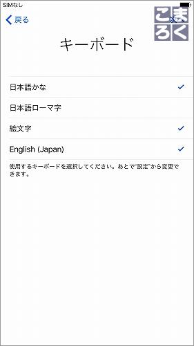 iPhone7初回起動:キーボードを設定
