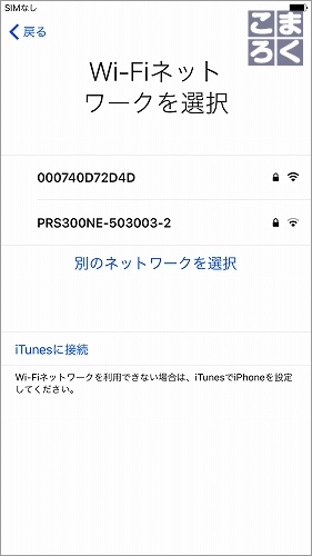 iPhone7初回起動:Wi-Fiを設定