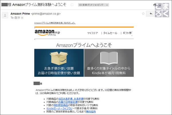 Amazonプライム登録完了メール