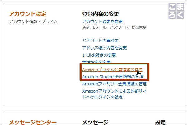 Amazonプライム会員情報の管理