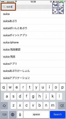 Suicaと検索