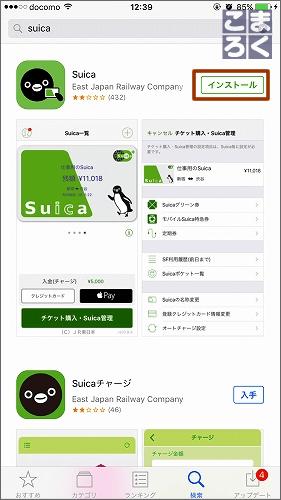 Suicaアプリケーションをインストール