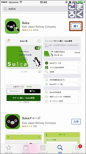 Suicaアプリケーションを起動