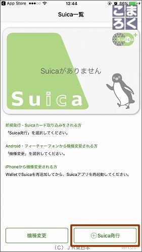 Suicaを発行