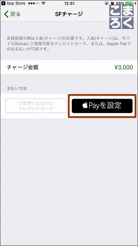 ApplePayを設定