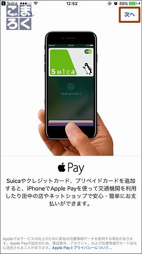 ApplePayが起動するので「次へ」