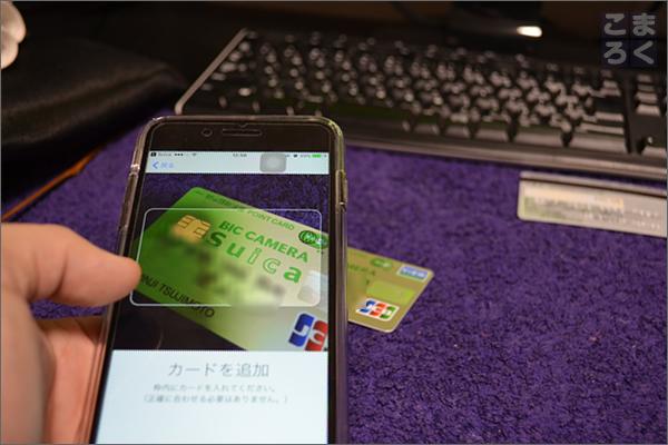 クレジットカードを撮影