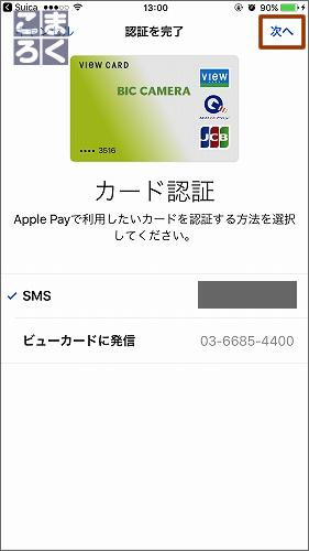 認証コードをSMSへ送付