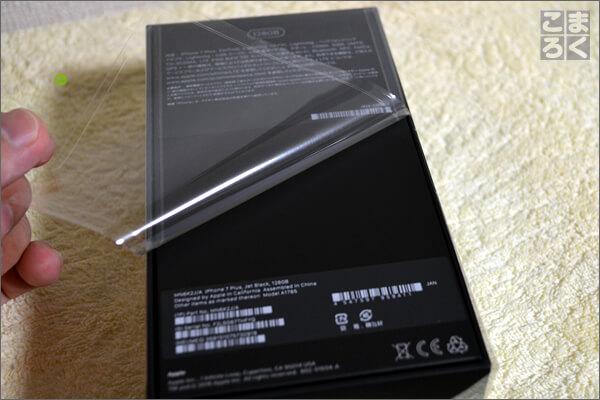 iPhone7Plusジェットブラックの外箱のフィルムを剥がす
