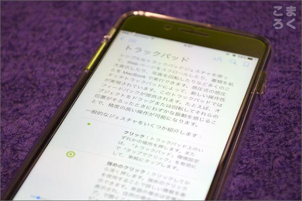 iPhone7Plusなら電子書籍も読めそう