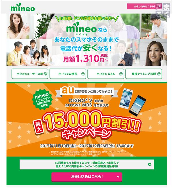 mineo申し込みサイト
