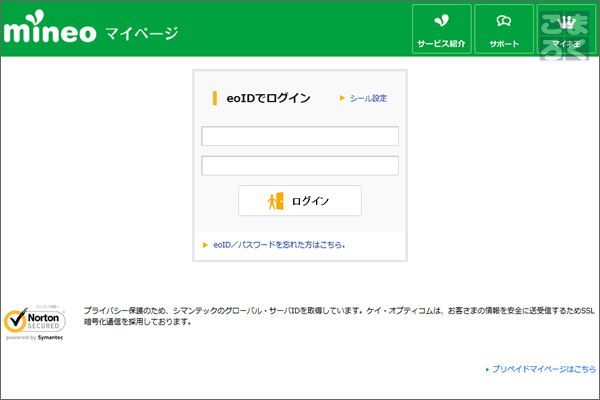 eoIDとパスワードでログイン