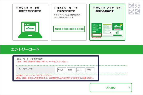「maineoエントリーパッケージ」に記載されているコードを入力して「次へ進む」