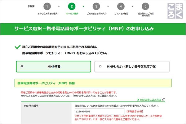 MNP予約番号・自分の電話番号・MNP予約番号の有効期限を入力。