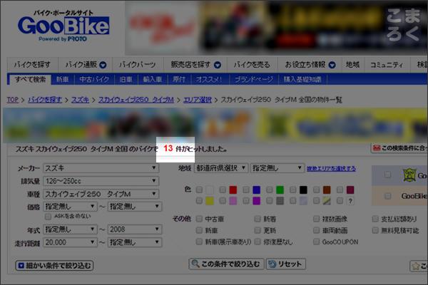 GooBikeでスカイウェイブの中古価格を調べる