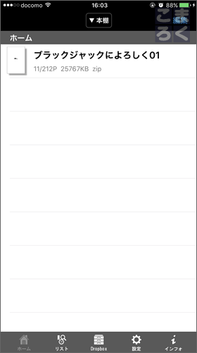 SideBooksのアプリ上でも移動が完了している