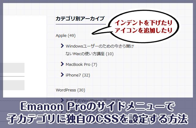 Emanon Proのサイドメニューで子カテゴリに独自のCSSを設定する方法
