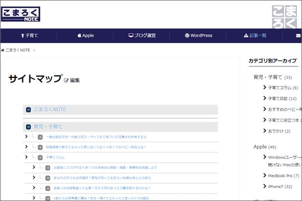 「PS Auto Sitemap」で作成したサイトマップページのデザインが崩れている画像