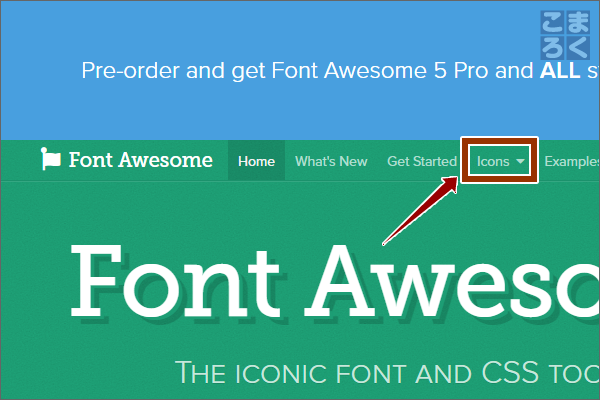 Font Awesomeのサイトへアクセス