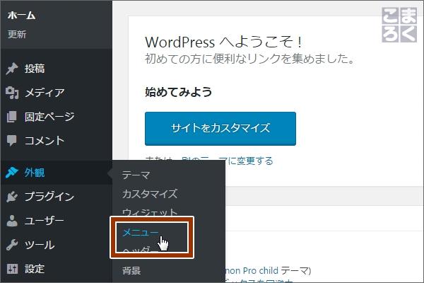 WordPressのメニュー作成画面を選択