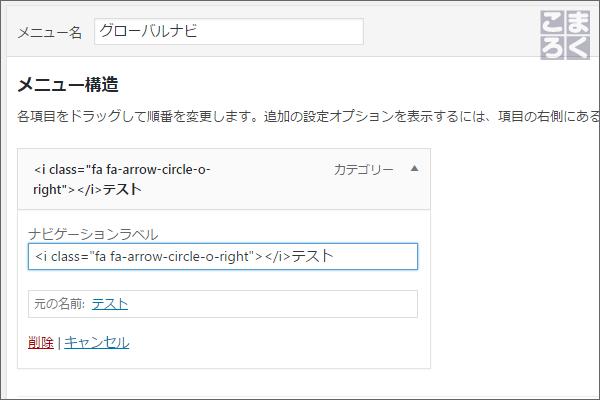ナビゲーションラベルにアイコンフォントのコードを追加