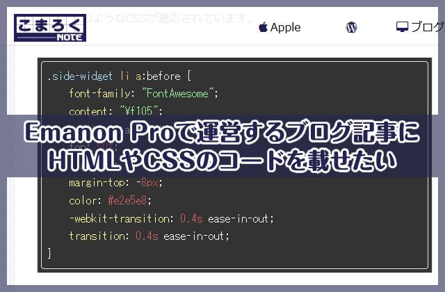 Emanon Proの記事にコードを載せるなら『WP Code Highlight.js』