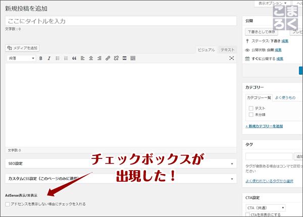 WordPressの記事作成画面にチェックボックスが表示された
