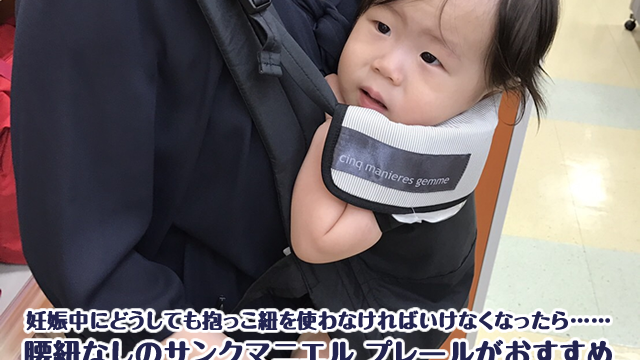 妊娠中におすすめの抱っこ紐は腰紐なしのサンクマニエル プレール