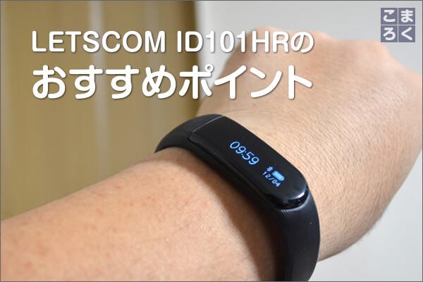 LETSCOM ID101HRのおすすめポイント