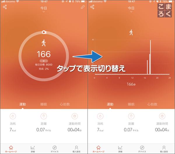 ID101HRの連携アプリLETSFITのホームページタブの運動の項目のキャプチャ