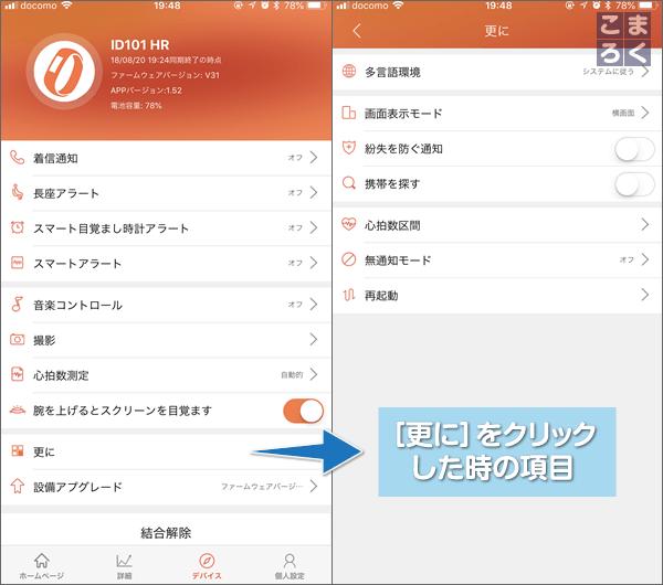 ID101HRの連携アプリLETSFITのデバイスタブのキャプチャ