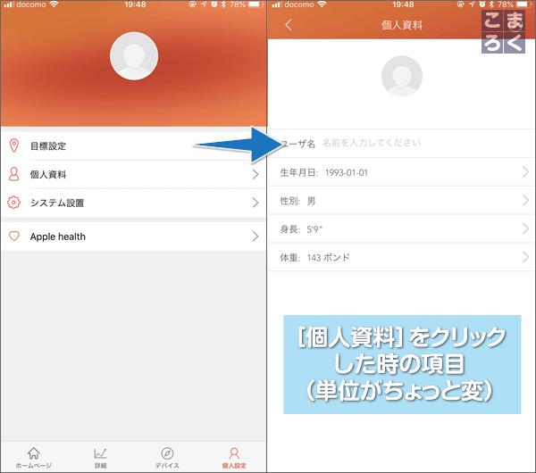ID101HRの連携アプリLETSFITの個人設定タブのキャプチャ
