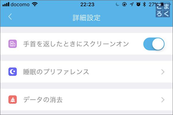 GanRiver SW328の時計点灯機能は連携アプリでON/OFF可能