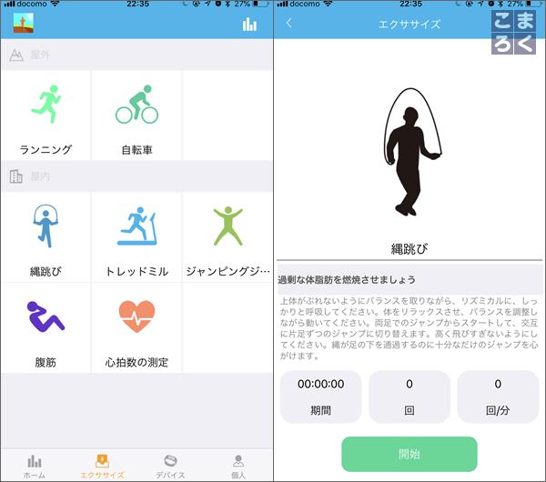 GanRiver SW328は連携アプリの設定項目が多く自分好みにカスタマイズ可能