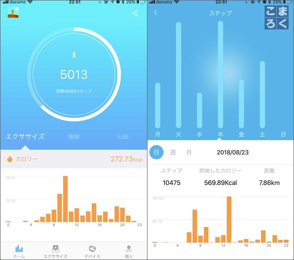 GanRiver SW328の連携アプリ『9SPORT』のホームタブの画面キャプチャ