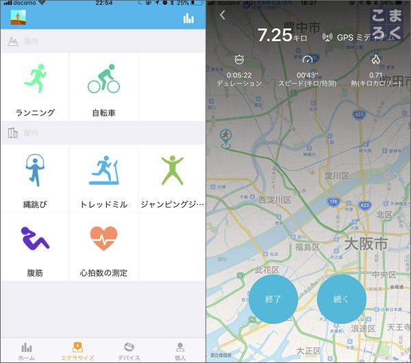 GanRiver SW328の連携アプリ『9SPORT』のエクセサイズタブの画面キャプチャ