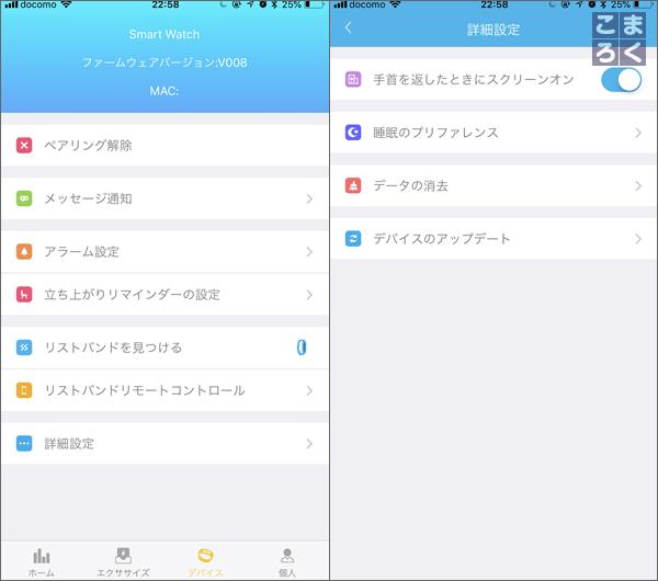 GanRiver SW328の連携アプリ『9SPORT』のデバイスタブの画面キャプチャ