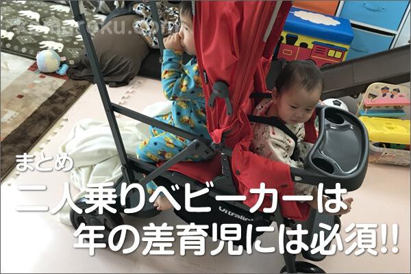 カブースに乗る息子と娘